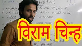 Download Hindi grammar विराम चिन्ह Viram chinh Video