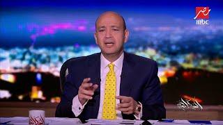 Download عمرو أديب: اقتصاد مصر يتحرك بشكل جيد ويجب الانتباه لما يحدث حولنا Video