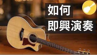 Download 【Wen吉他誌】#20如何開始即興演奏? 入門比你想像中的容易! Video