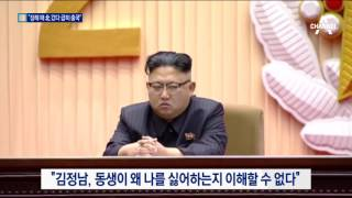 """Download """"김정은 무서워서""""…도망치듯 출국한 김정남 Video"""