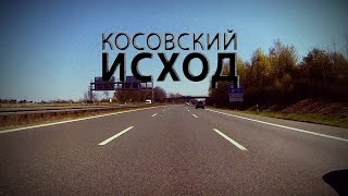 Download Косовский исход Video