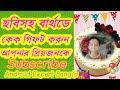 Download ছবিসহ বার্থডে কেক গিফট করেন প্রিয়জনকে।Birthday cake||Bangla Tips. Video