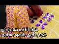 Download beautiful zardosi blouse design in 5 minutes   aari work for beginners   normal stitch   #205 Video