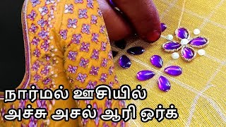 Download beautiful zardosi blouse design in 5 minutes | aari work for beginners | normal stitch | #205 Video