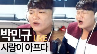 Download 박민규 - '사랑이 아프다' LIVE [music] - KoonTV Video