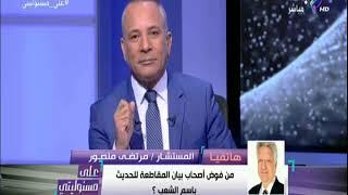 Download أقوى رد من مرتضي منصور على بيان جبهة حمدين صباحي : «حركة الطعمية والملوخية» | على مسئوليتي Video