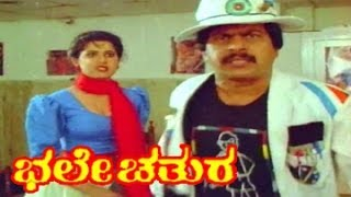 Download Bhale Chathura-ಭಲೇ ಚತುರ Kannada Full Movie | Shankarnag | Chandrika | Pandaribai | TVNXT Kannada Video