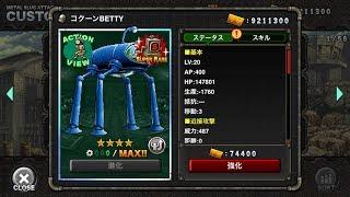Download コクーンBETTY:MSA ユニット紹介 Video