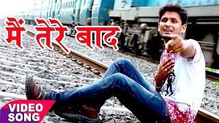 Download Latest Hindi Sad Song - Mai Tere Baad - मै तेरे बाद - Shivesh Mishra ″Semi″ - Hindi Sad Songs 2017 Video