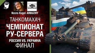 Download Чемпионат РУ-сервера. Россия vs Украина - Финал - Танкомахач №89 [World of Tanks] Video