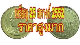 Download ค้นหาด่วนเหรียญ 25สตางค์ปี 2552 ราคาพุ่งสูงมาก Video