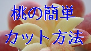 Download 桃カット方法、桃切り方!桃剥き方の簡単フルーツカット。How to cut a Peach. Japanese Peach. Video