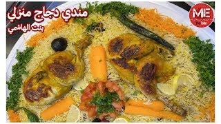 Download مندي دجاج منزلي بطريقة سهلة // من سناب بنت الهاشمي Video