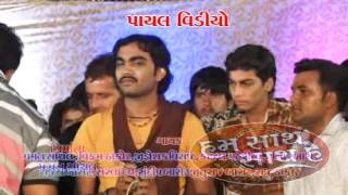 Download Hum Sath Sath Hain GAMAN SANTHAL Video