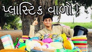Download ખજુરભાઈ as પ્લાસ્ટીકવાળો - Khajurbhai ni moj - IPL. 14 gujju comedy Video