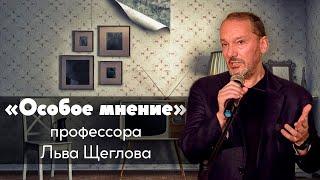 Download Особое мнение / Лев Щеглов // 16.08.19 Video
