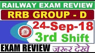 Download 24 September 3rd shift GK/GS | रेलवे आरआरबी ग्रुप डी 24 September 3rd shift Analysis Video