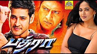 Download Bhadra Full Movie HD| Mahesh Babu Action Film 2011| Mahesbabu Hit Tamil Full Movie HD |Action Movie Video