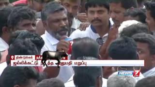 Download திண்டுக்கல் மக்கள் அதிருப்தி, ஊர் பெயரைக் கெடுக்க முயற்சி Video
