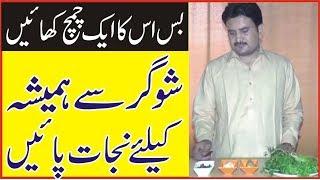 Download Sugar ka ilaj in Urdu   Sugar ka Desi ilaj in Urdu With in few days by Hakeem Abdul Ghafoor Video