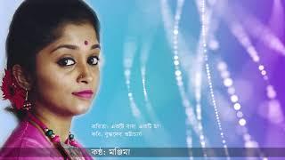 Download কবিতা: একটি বাবা একটি মা, কবি: বুদ্ধদেব ভট্টাচার্য, কন্ঠ: মঞ্জিমা Video