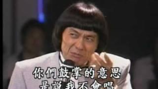 Download 豬哥亮歌廳秀 訪問 洪榮宏 (1/2) 榕樹下 Video