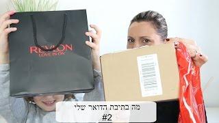 Download מה בתיבת הדואר שלי 2 | Revlon, iHerb, ניו פארם Video