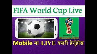 Download Watch FIFA World Cup 2018 Live on Your Android Mobile [Nepali]| View Live Football 2018 in Russia Video