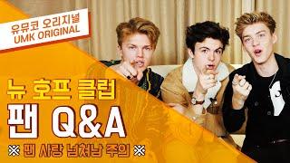 Download New Hope Club #뉴홉클 인 코리아 Part3. 한국 팬들의 Q&A 에 답하다 [#유뮤코인터뷰] Video