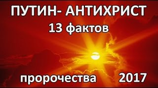 Download Пророчества о Путине - 5 часть. Антихрист Путин Video