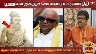 Download Exclusive : ″பூணூலை அகற்றச் சொன்னாரா கருணாநிதி ?″   Thiruvalluvar   Karunanidhi   Thanthi TV Video