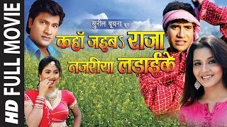 Download KAHAN JAIBA RAJA NAJAREEA LADAI KE | SUPERHIT BHOJPURI FULL MOVIE | Feat.Dinesh Lal Yadav & Monalisa Video
