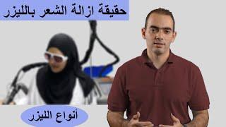 Download حقيقة إزالة الشعر بالليزر (الجزء الثاني) - د. محمد الناظر Video