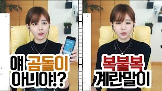 Download 김이브님♥이 아이...사자였어!? + 엄마가 해주신 계란말이 복불복! Video