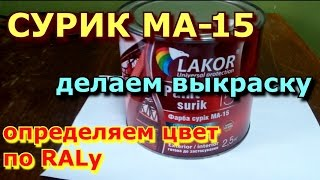Download Сурик МА-15 делаем выкраску и определяем цвет по RAL Video