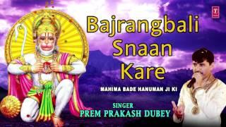 Download Bajrangbali Snaan Kare I PREM PRAKASH DUBEY [Full Audio Song] I Mahima Bade Hanuman Ji Ki Video