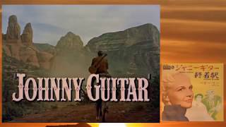 Download 「ジャニー・ギターJohnny Guitar」ペギー・リー、Peggy Lee Video
