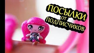 Download ПОСЫЛКИ ОТ ПОДПИСЧИКОВ /посылки с куклами/ Одежда для кукол Video