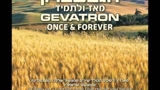Download הגבעטרון - הורה ממטרה -Gevatron Video