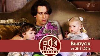 Download Пусть говорят - Мой ребенок лучше всех! Выпуск от28.11.2016 Video