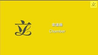 Download 立法會會議(2019/01/23) Video
