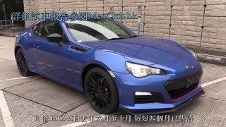 Download MENCLUB AUTO-好Feel好重要-Subaru BRZ tS Video