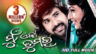 Download Mu Eka Tumara | Odia Full Movie | Super hit Romantic Film | Sabyasachi | Archita | Oriya HD Movie Video