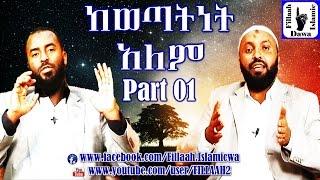 Download Kewethatinet Alem ~ Ustaz Abubeker Ahmed Ina Ustaz Bedru Hussen | Part 01 Video