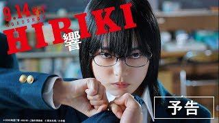 Download 映画『響 -HIBIKI-』予告 Video