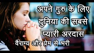 Download तेरेयां चरना च मेरी अरदास दाता   Tereyan Charna Ch Meri Ardas Data Video