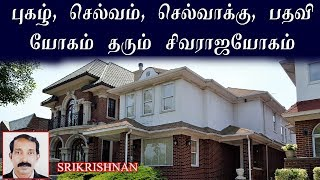 Download சிவராஜயோகம் | Siva Raja yogam | Raja yogam | Thamizhan Mediaa Video