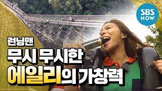 Download SBS [런닝맨] - 공포의 놀이기구&더 무시무시한 에일리의 가창력 Video