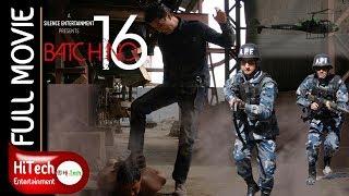 Download BATCH NO 16 | Nepali Full Movie | Arpan Thapa | Suman Singh | Rubi Bhattarai | Sushma Karki Video