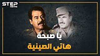 Download أغنية استخدمها حافظ الأسد لاستفزاز صدام حسين، بعد إحراج صدام له إليك القصة كاملة؟ Video
